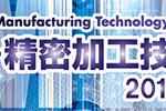 試作市場2015 & 微細・精密加工技術展2015