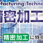 試作市場2016 & 微細・精密加工技術展2016