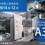 廣木精機製作所|機械設備|主軸台移動形 CNC動旋盤 Cincom A32|シチズンマシナリーミヤノ株式会社